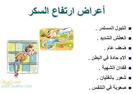 -2-2 ارتفاع سكر الدم أسبابه , أعراضه , علاجه والوقاية منه