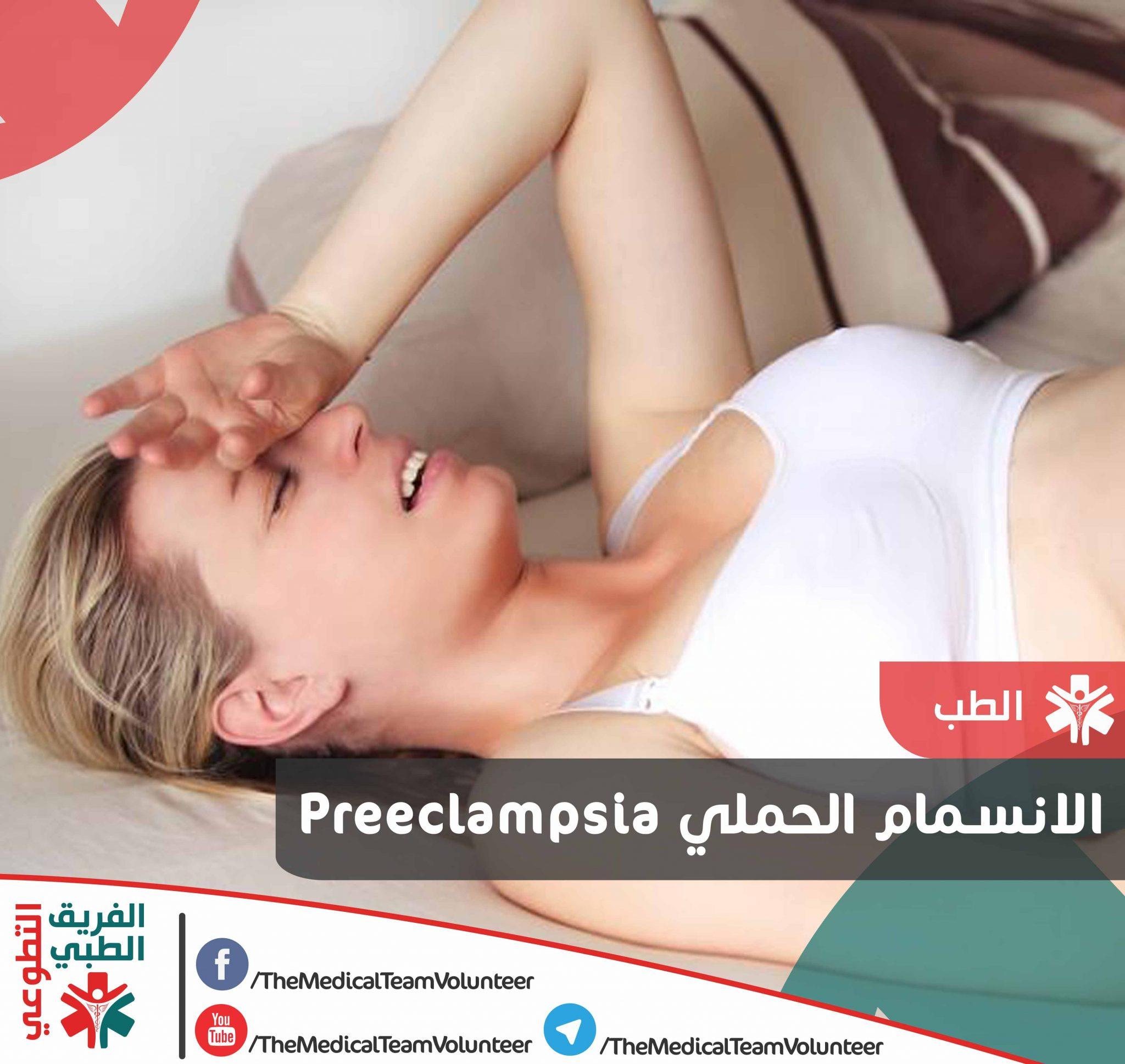 الانسمام الحملي Preeclampsia